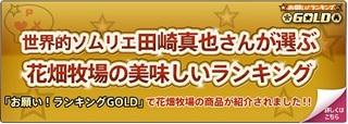 ban_onegai_20110827-01_l_on.jpg